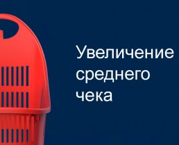 banner-increase-ticket-size-rus