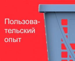 banner-user-exp-rus