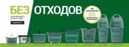 cabecera-reciclado-web-rus