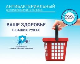 cabecera-antibacterial-home-mobile-rus-sb