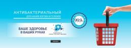 cabecera-antibacterial-web-1700x624px-rus-b