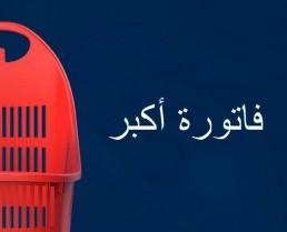 banner-SB-Increase-Ticket-arab