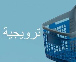 banner-SB-branding-arab