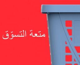 banner-user-exp-arab
