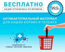 cabecera-antibacterial-home-mobile-rus