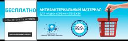 cabecera-antibacterial-web-1700x624px-rus