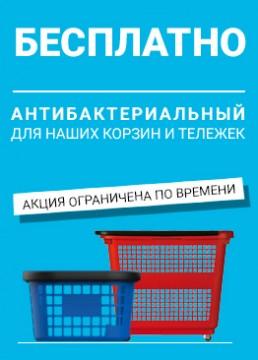 promo-antibacterial-rus