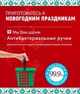 antibac-christmas-mobile-rus